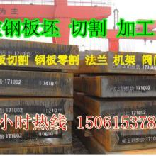 供应沙钢宽厚板销售沙钢宽厚板切割沙钢板一级代理