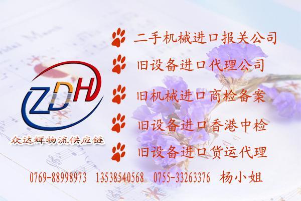 """供应""""广州黄埔港旧数控热处理机床进口"""