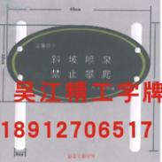 天津不锈钢字牌图片