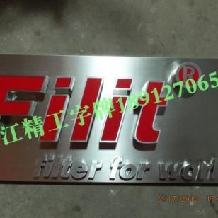扬州不锈钢字牌厂家图片