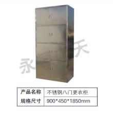 供应不锈钢八门柜不锈钢衣柜