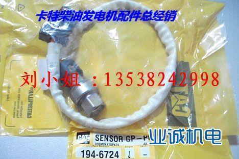 供应卡特发电机维修 卡特发电机保养13538242998