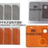 供应苹果手机皮套可移胶—手机贴双面胶苹果手机皮套可移胶手机贴双面胶