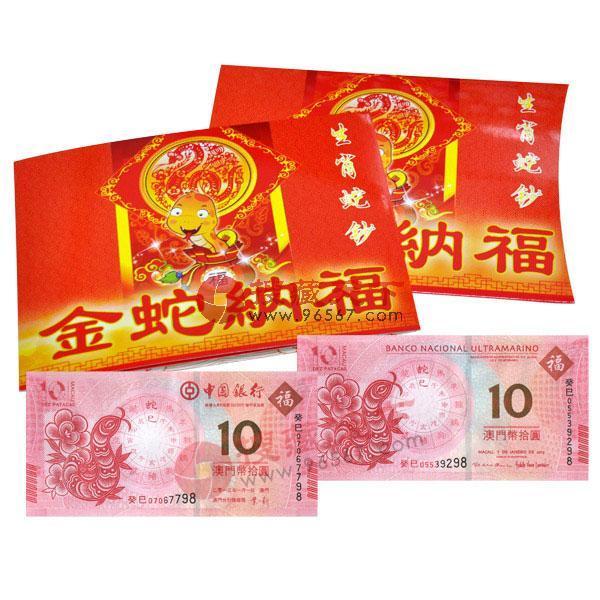 澳门10元蛇年生肖纪念钞10连号珍藏册新价格13522536056
