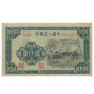 第一套人民币5000元蒙古包图片