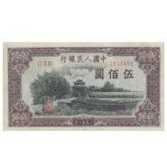 第一套人民币500元詹德城价格图片