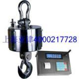 供应西藏OCS-1吨电子吊钩秤