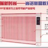 供应东营暖器碳晶暖电暖气