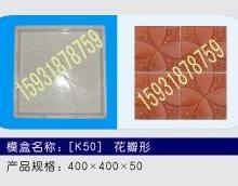 供应K50新花型彩砖塑料模盒价格低