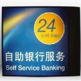 供应ATM存取款机自助银行门禁系统