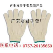 针织棉纱手套-广东佛山市君君手套厂