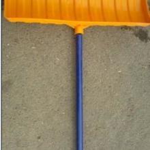 供应玻璃钢雪铲、推雪板、铲雪锹、雪铲锹01056211131推雪铲、铁雪铲价格批发