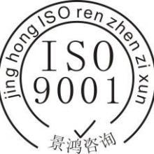 供应中山ISO认证景鸿咨询助企业降低成