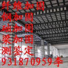 晋中加固公司18931870959