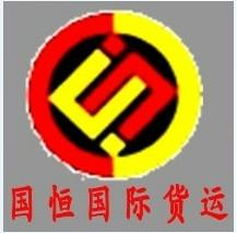 深圳市国恒国际货运代理有限公司