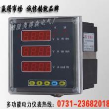 供应奥博森HZS-903P多功能电力仪表批发