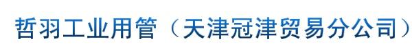 哲羽工业用管(天津冠津贸易分公司)