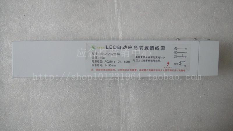 电源 应急电源 免维护电源 干性镍镉电池组 12W LED应急电源
