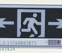 新国标语音故障报警嵌墙式指示灯 铁皮面暗装疏散灯 消防应急灯