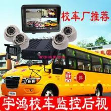 供应5路校车监控后视系统 校车套装录像系统