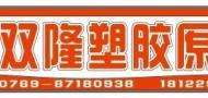 东莞市樟木头维双隆塑胶原料经营部