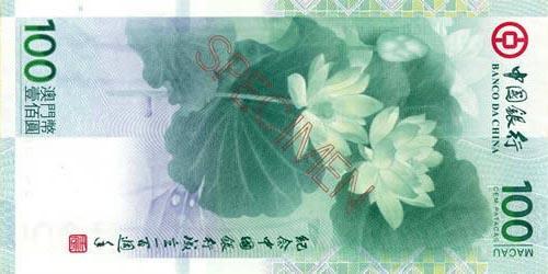 供应中银百年澳门纪念钞荷花钞15210557188