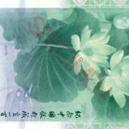 中银百年澳门纪念钞荷花钞图片
