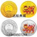 2010虎年贺岁彩色金银币套装图片