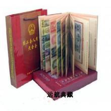 第二套人民币大全套珍藏册