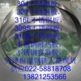 供应316L不锈板  316L不锈钢板  316L薄板