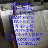 天津不锈钢薄板冷轧不锈钢板热轧不锈钢板13920709117