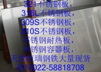 0Cr17Ni12Mo2不锈钢板图片