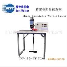 供应镍铬电池点焊机