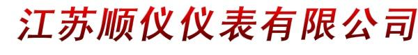 江苏顺仪仪表有限公司