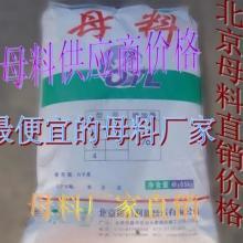 供应和田胶晶母料直销价格图片