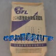 供应呼伦贝尔灌浆料厂家CGM灌浆料价格批发