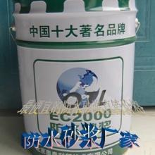 供应抚州EC2000聚合物防水灰浆厂家,抚州聚合物防水灰浆价格批发