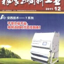 供应《粮食与饲料工业》杂志