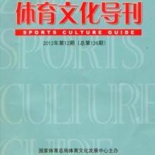 供应《体育文化导刊》杂志图片