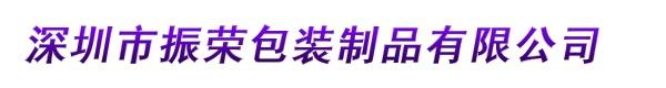 深圳市振荣文具劳保有限公司