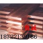 供应:T2紫铜排*电力用紫铜排 紫铜卷排 环保铜排图片