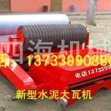 供应制瓦机设备