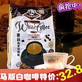 供应马来西亚白咖啡如何进口/如何进口马来西亚白咖啡