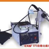供应CXG373自动出锡机自动送锡系统创新高373自动出锡机供应