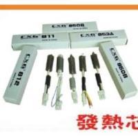 供应热风焊台发热芯批发A1148发热芯A1146发热芯批发