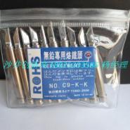 创新高C9-K-K型烙铁头图片