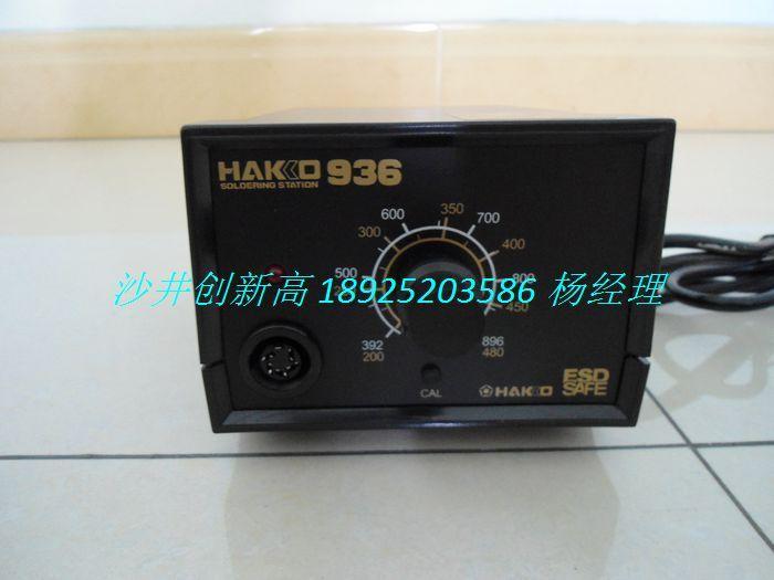 供应HAKKO白光936无铅焊台936恒温焊台批发