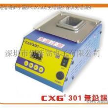 供应无铅锡炉多少钱CXG301熔锡炉200W环保锡炉生产供应商