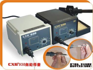 供应香港无铅焊台创新高无铅焊台CXG938无铅焊台生产供应商