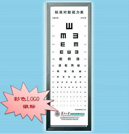 轻便视力表图片_温州星康医学科技有限公司产品-视力表换算 标准视力